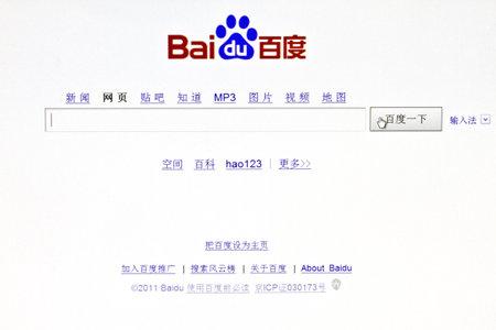 Baidu web page Stock Photo - 10484082