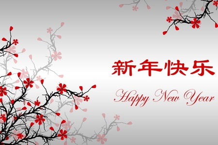 Happy New Year Card with Chinese & English text Stock Vector - 11785740