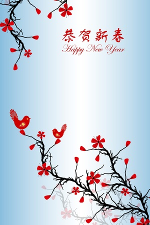 Beautiful background of Chinese New Year greeting card Stock Vector - 11863194