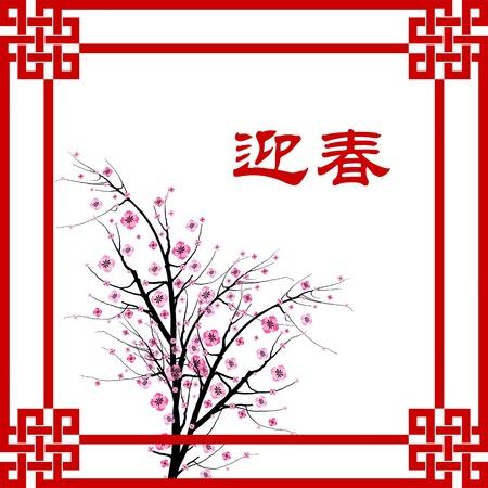 Chinoise de fond Nouvelle carte de voeux Ann�e