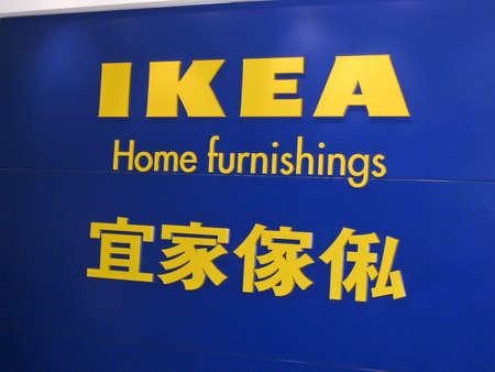 IKEA logo Stock Photo - 12298729