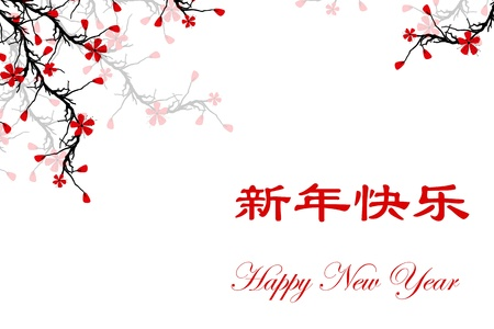 Happy New Year Card with Chinese & English text Stock Vector - 17002205