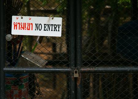 prohibido: Area prohibida Foto de archivo