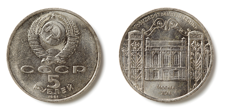A russian five rubel coin from 1991 isolated on white.