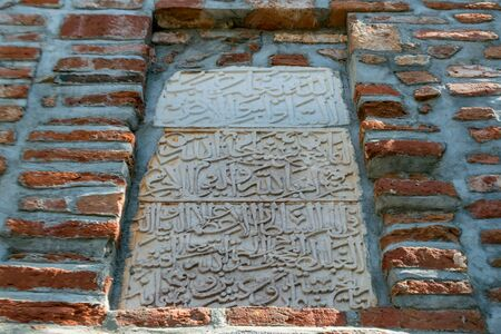 An ancient Arabic inscription. Ancient carvings on the wall in a Turkish fortress.