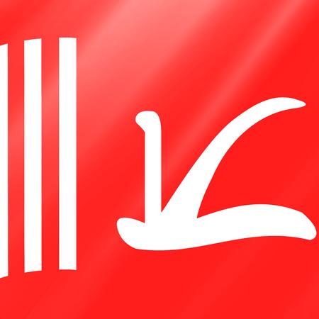 illustration of Indian state Jammu & Kashmir Flag Illustration