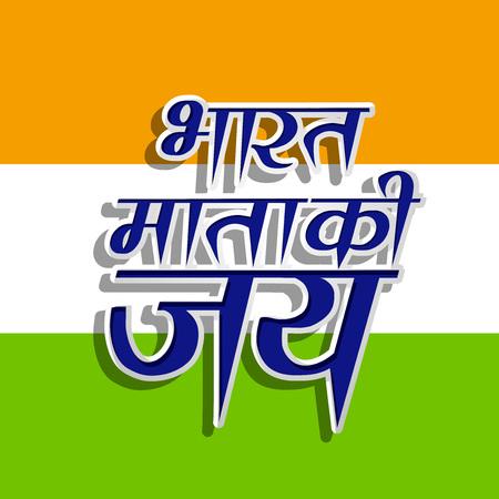 Illustration of Hindi text Bharat Mata ki Jai meaning Victory to India for Indian Republic Day.