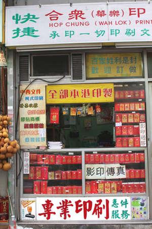 citytrip: Hong Kong, Kowloon, China, november 6, 2013 Chinese shop in Yau Ma Tei district at the Kowloon Peninsula