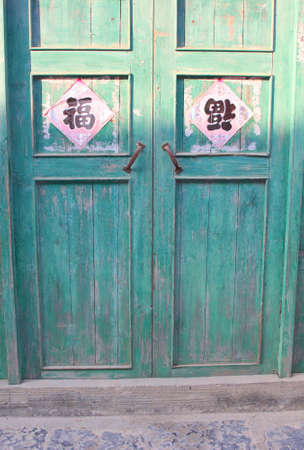 Sunlight is shining at antique vintage wooden doors in a Chinese village photo