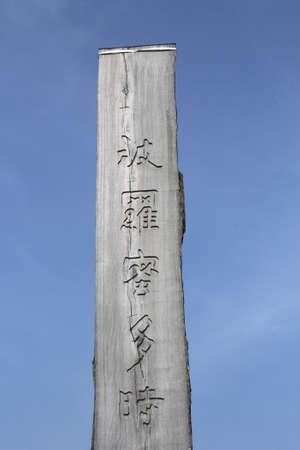 lantau: Wisdom Path with a timber stele representing infinity near Lantau Peak at Lantau island in Hong Kong