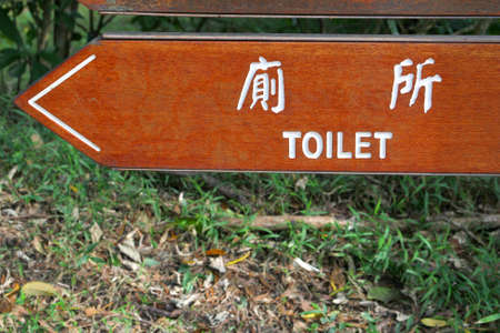 toilet sign: Toilet sign in English and Chinese language Stock Photo