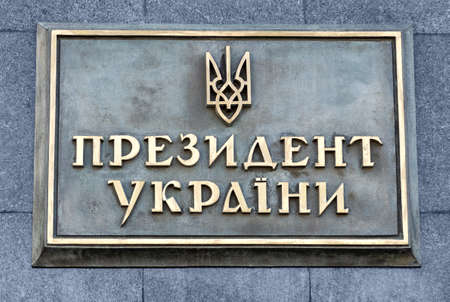 Plaque with the inscription: President of Ukraine on the head of state's office building. Signs and Symbols
