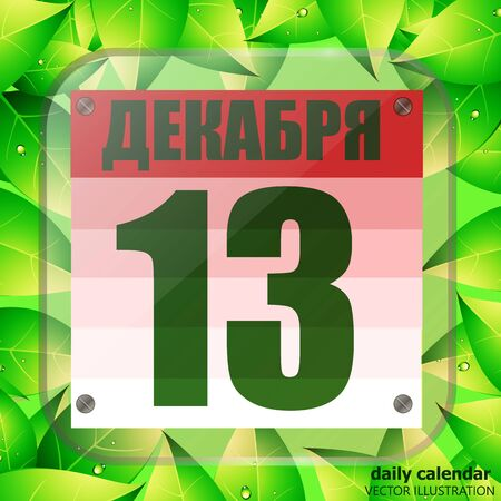 December 13 icon. Calendar date for planning important day with green leaves. December 13th. Banner for holidays and special days. Vector Illustration in russian language. .