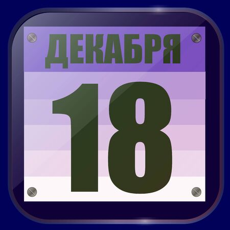 December 18 icon. For planning important day. Banner for holidays and special days. Eighteenth of December icon. Illustration in russian language.