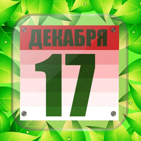 December 17 icon. For planning important day. Banner for holidays and special days in russian language. December seventeenth icon. Illustration. Zdjęcie Seryjne