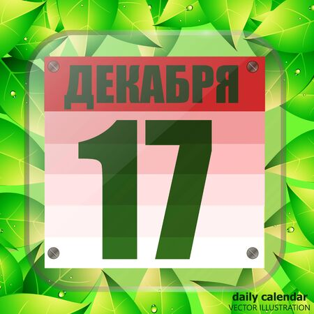 December 17 icon. For planning important day. Banner for holidays and special days in russian language. December seventeenth icon. Vector Illustration.