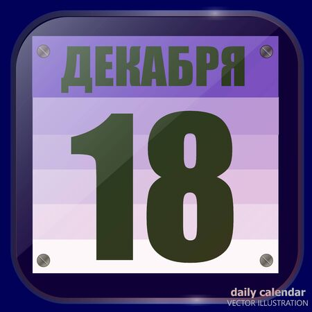 December 18 icon. For planning important day. Banner for holidays and special days. Eighteenth of December icon. Vector Illustration in russian language.