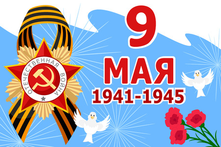 Greeting card to the victory Day,red star and St. George ribbon on a blue sky. May 9. Иллюстрация