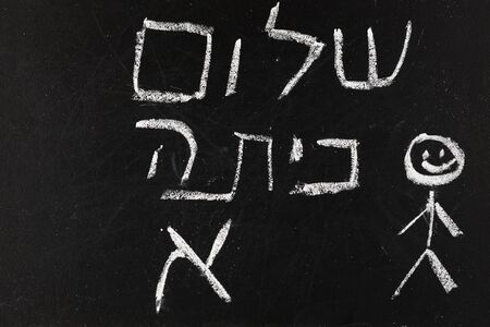 Back to School. Blackboard or chalkboard with Hello First Grade class greetings in Hebrew Shalom Kita Alef written with white chalk on the black board. Stock fotó