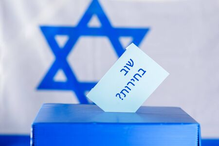 Vote box. Hebrew text elections again on voting paper over Israel flag background. Israel moves closer to third elections after fails to form government. Stock fotó