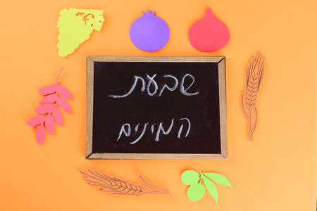 Hebrew text: Seven species Shivat HaMinim .The seven species are traditionally eaten on Jewish holidays Tu Bishvat, Sukkot, Shavuot.The seven species are all important ingredients in Israeli cuisine. Banque d'images