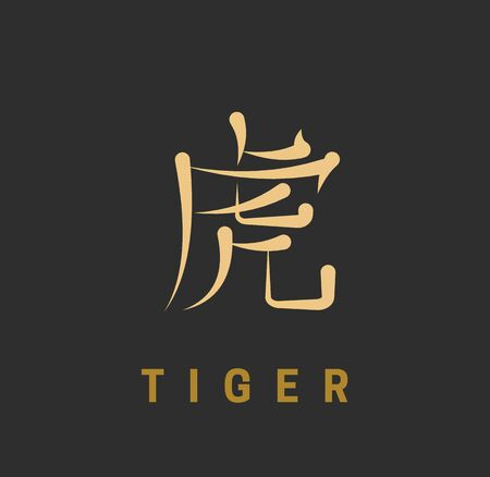 Chinese horoscope sign in the form of a hieroglyph with an English definition. Gold symbol tiger on a black background. Vector illustration.