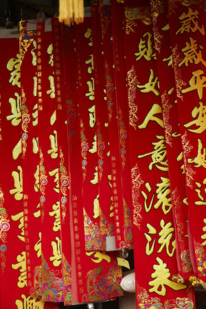 poems: Chinese lucky poems on red banners LANG_EVOIMAGES