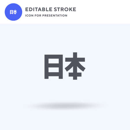 Japanese icon vector, filled flat sign, solid pictogram isolated on white, logo illustration. Japanese icon for presentation.