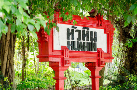 huahin: Huahin Signboard with Tree Background