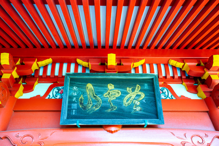 Red-painted eaves 報道画像