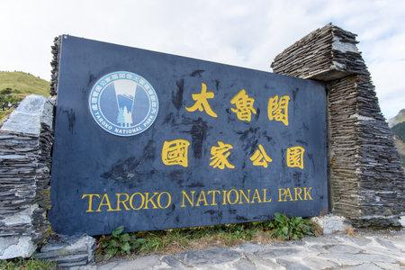 Hualien, Taiwan - 4,2017 November: Gedenkteken van het Taroko de Nationale Park in Taiwan Redactioneel