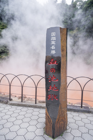 Beppu, Oita, Japan, November 8, 2018: Chinoike Jigoku (Blood Pond Hell) pond in autumn, which is one of the famous natural hot springs viewpoint, representing the various hells in Beppu
