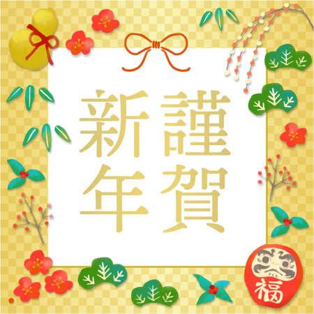 Gorgeous New Year Illustration Frame
