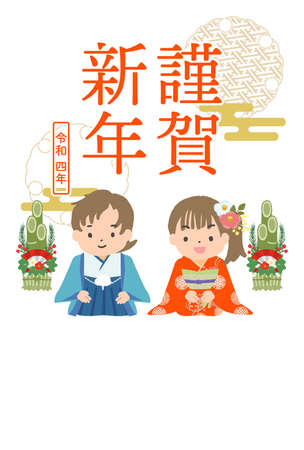 Tora New Year's Card 2022 Reiwa 4 Vector illustration of japanese kimono-wearing men's and women's children Vertically