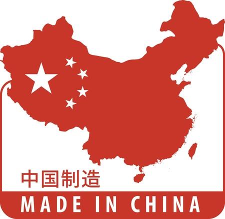 mapa china: Hecho en China sello de goma Vectores