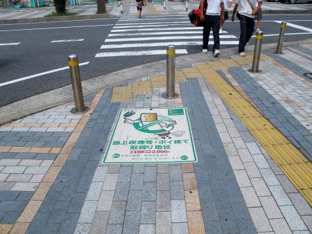 disallow: Smoking prohibit sign on footpath, Japan