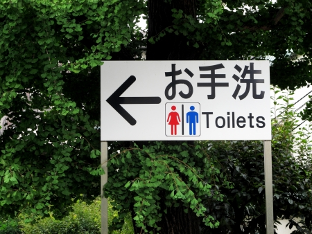 Toilet sign with Japanese text  photo