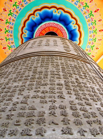 Chinese text on giant ring in Chinese temple (Naja Shrine) at Angsila, Chonburi, Thailand.