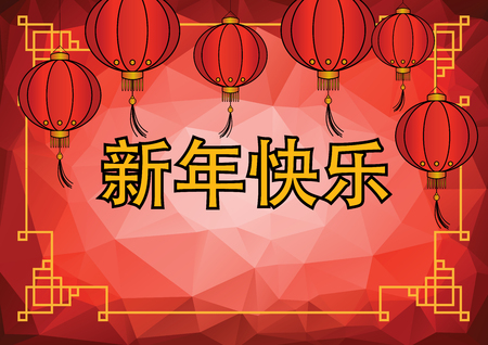 chinese new year card: Classic new year background.