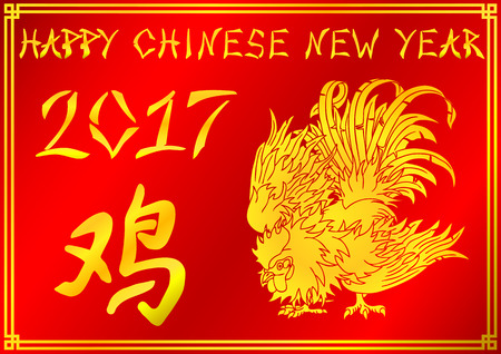 cocky: Card of happy Chinese new year 2017, a gold rooster and the Chinese symbol of a rooster on a red background Illustration