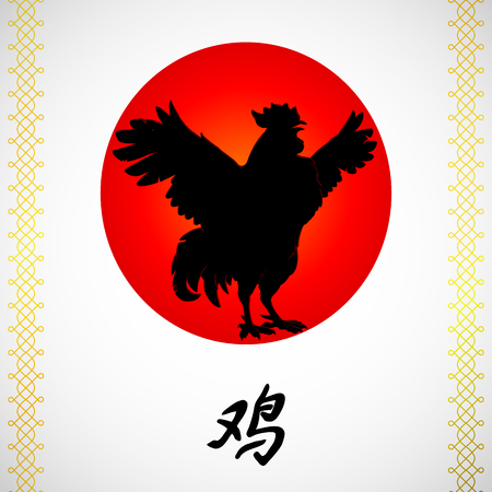 Vector illustration. A vigorous red rooster. And hieroglyph rooster. A symbol of the Chinese new year 2017 according to east calendar. Festive greeting card.