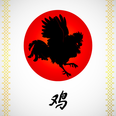 Vector illustration. A pugnacious red rooster on a white background. And hieroglyph cock. A symbol of the Chinese new year 2017 according to east calendar. Festive greeting card.