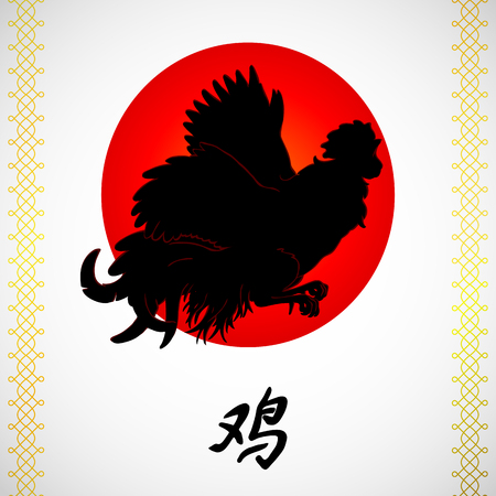 Vector illustration. A flying red rooster on a white background. And hieroglyph cock. A symbol of the Chinese new year 2017 according to east calendar. Festive greeting card. Иллюстрация