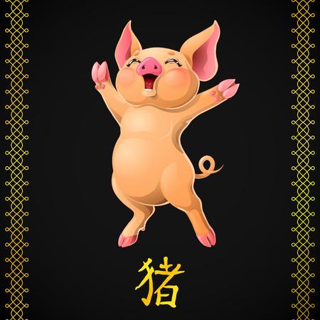 Card joyful pig and hyerogliph on black Фото со стока - 110173401