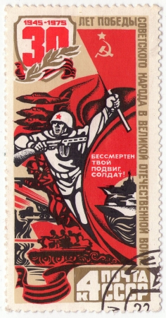collectible: USSR - circa 1975  Soviet collectible postage stamp  Russian soldier goes on the attack circa 1975