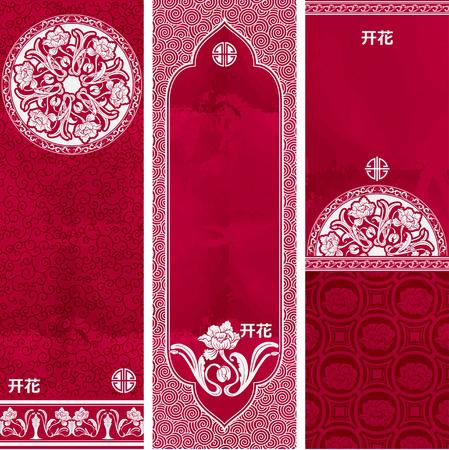 Ensemble de trois modèles de conception verticale avec l'imitation de la peinture chinoise avec un espace pour le texte. Hieroglyphics traduit comme fleur.