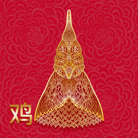 translates: Rich Christmas background with golden rooster head. Hieroglyph on red seamless background translates as rooster. Can be used for Christmas card, invitation or envelope cover. Vector illustration