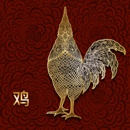 hieroglyph: 2017 Rooster Sign of New Year. Hand drawn ornamental element. Chinese hieroglyph inscription translates as rooster.