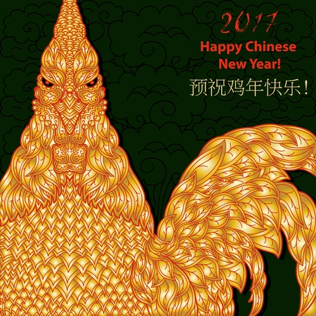 Rich Chinese New Year background with golden rooster. The inscription in Chinese translated as Rooster year wish happiness. Can be used as card, invitation or cover of the envelope. Vector illustration