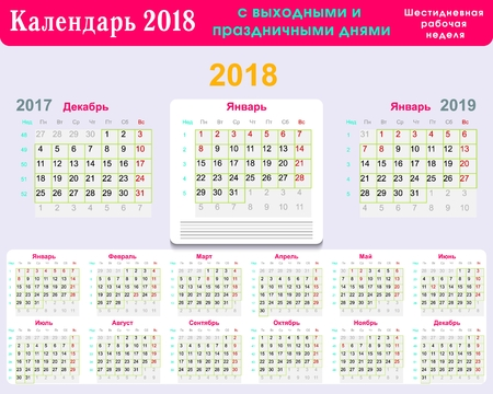 Calendar grid in Russian with weekends and holidays for a six-day working week. Vector illustration. Illustration